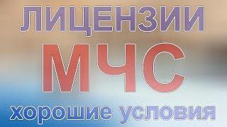 пожарная сигнализация лицензия мчс(, 2017-12-05T10:29:35.000Z)