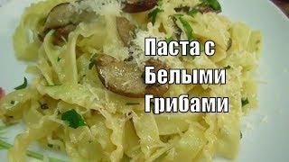 Паста с Белыми Грибами Классический Рецепт Итальянский Pasta con funghi porcini
