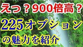 Gambar cover 日経225オプション取引の魅力(コール・プットの急騰場面のご紹介)