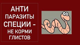 СПЕЦИИ АНТИПАРАЗИТАРНЫЕ НЕ КОРМИ ГЛИСТОВ