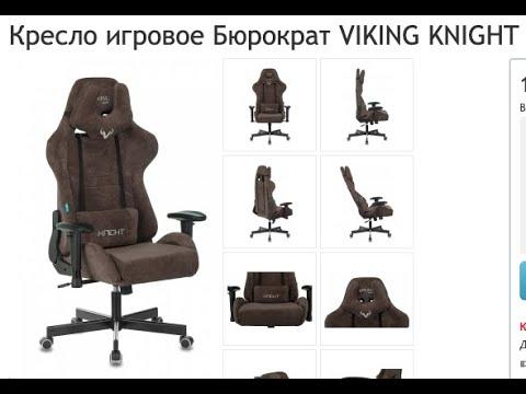Обзор игрового геймерского кресла Бюрократ VIKING KNIGHT