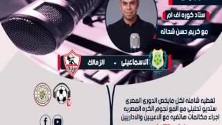 رضا البلتاجى يؤكد أحقية الزمالك فى ركلة جزاء أمام الإسماعيلي.. فيديو