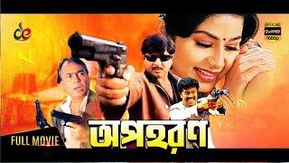 Opohoron | Bangla New Movie | Rubel | Subarna Mustafa | Humayun Faridi | Full Movie thumbnail