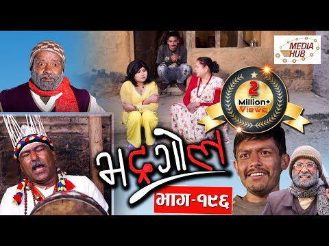 download Bhadragol, Episode-196, 1 February -2019, By Media Hub Official Channel