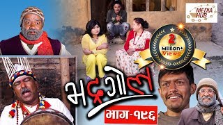 Bhadragol, Episode-196, 1 February -2019, By Media Hub Official Channel