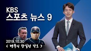 """[스포츠뉴스9] """"벤투의 한일전 각오"""" - 2019.1…"""