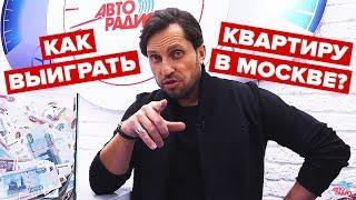 Скачать Звёзды рассказали как выиграть квартиру в Москве