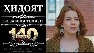 ХИДОЯТ КИСМИ 140 FULL HD БО ЗАБОНИ ТОЧИКИ