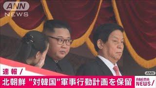 北朝鮮 韓国に対する軍事行動計画を保留(20/06/24)