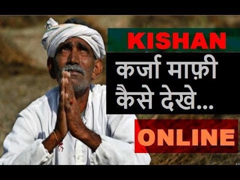 KISHAN | कर्ज माफ़ी कैसे देखे ONLINE | how to check karja mafi