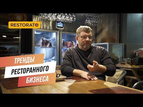 Тренды ресторанного бизнеса в Украине | Мнение Димы Борисова