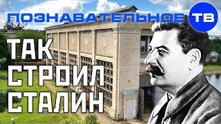 Так строил Сталин. Зачем Познавательное ТВ Артём Войтенков