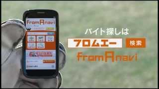 【フロム・エー ナビ】パン田くんTVCM セーブ編