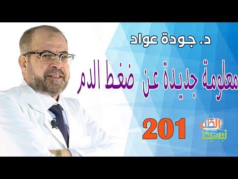تبسيط الطب ( 201 )|معلومة جديدة عن  ضغط الدم | د . جودة عواد