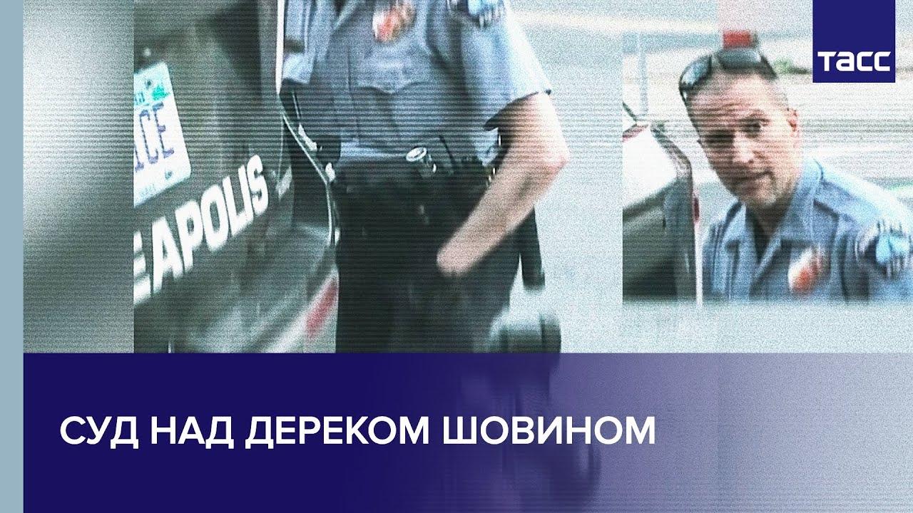 Суд над Дереком Шовином, полицейским, убившем Джорджа Флойда