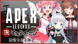 【APEX LEGENDS】湯けむり安地チーム練習するよん【杏戸ゆげ / ブイアパ】