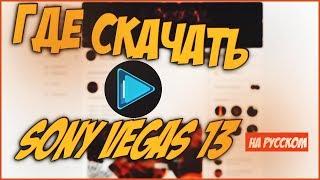 Как, где скачать Sony Vegas Pro 13 на русском(туториал)