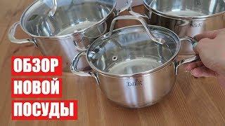 видео Посуди о посуде, со скидкой. Выбор кастрюли