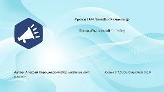 Уроки DJ-Classifieds (часть 3). Доска объявлений Joomla 3