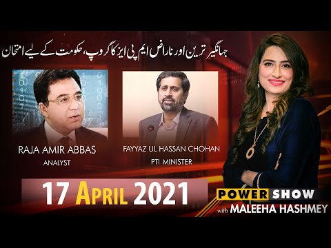 Power Show on Public News | Latest Pakistani Talk Show