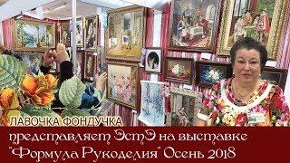 Репоротаж с Выставки ФР Москва осень 2018