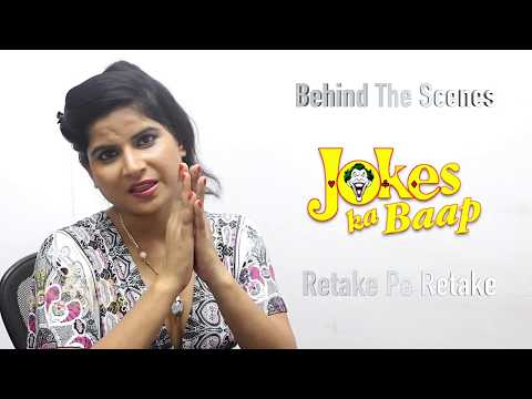 Jokes Ka Baap | जोक्स का बाप । | Behind The Scenes | नॉनभेज चुटकुले | 11 | Retake Pe Retake |