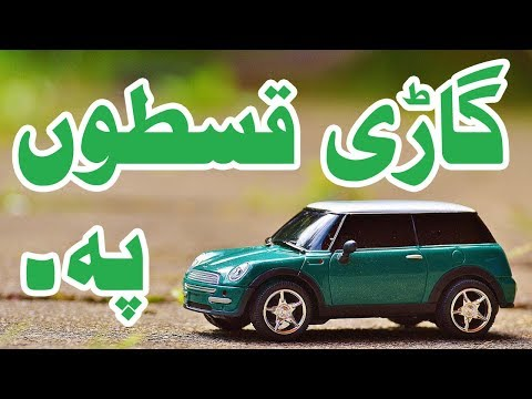 Cars on Installments In Pakistan 2018 Lowest Markup Car Financing By Banks