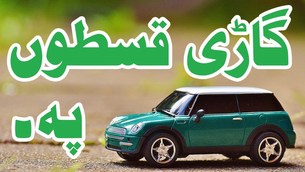Cars On Installments In Pakistan 2018 Lowest Markup Car Financing By