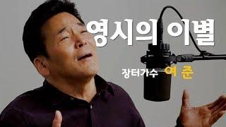 [고화질 Cover] 장터가수 여준 - 영시의 이별 /…
