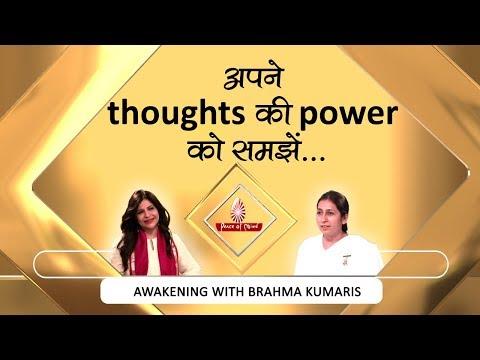 अपने Thoughts की Power को समझें | Awakening With Brahma Kumaris | Ep-03 | BK Shreya & Shazia Ilmi