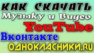 Как скачать Музику, Видєо с Вконтакте, Однокласныки, YouTube в Яндекс.Браузер