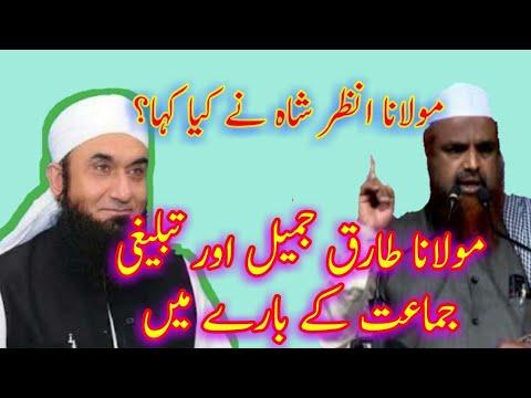 Molana anzar shah qasmi on molana TARIQ JAMIL SAHAB