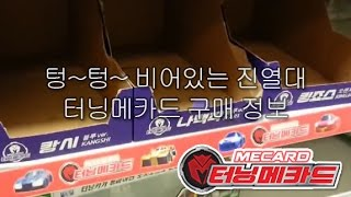 터닝메카드 마트 구매정보-용산 이마트/서울역 롯데마트 …