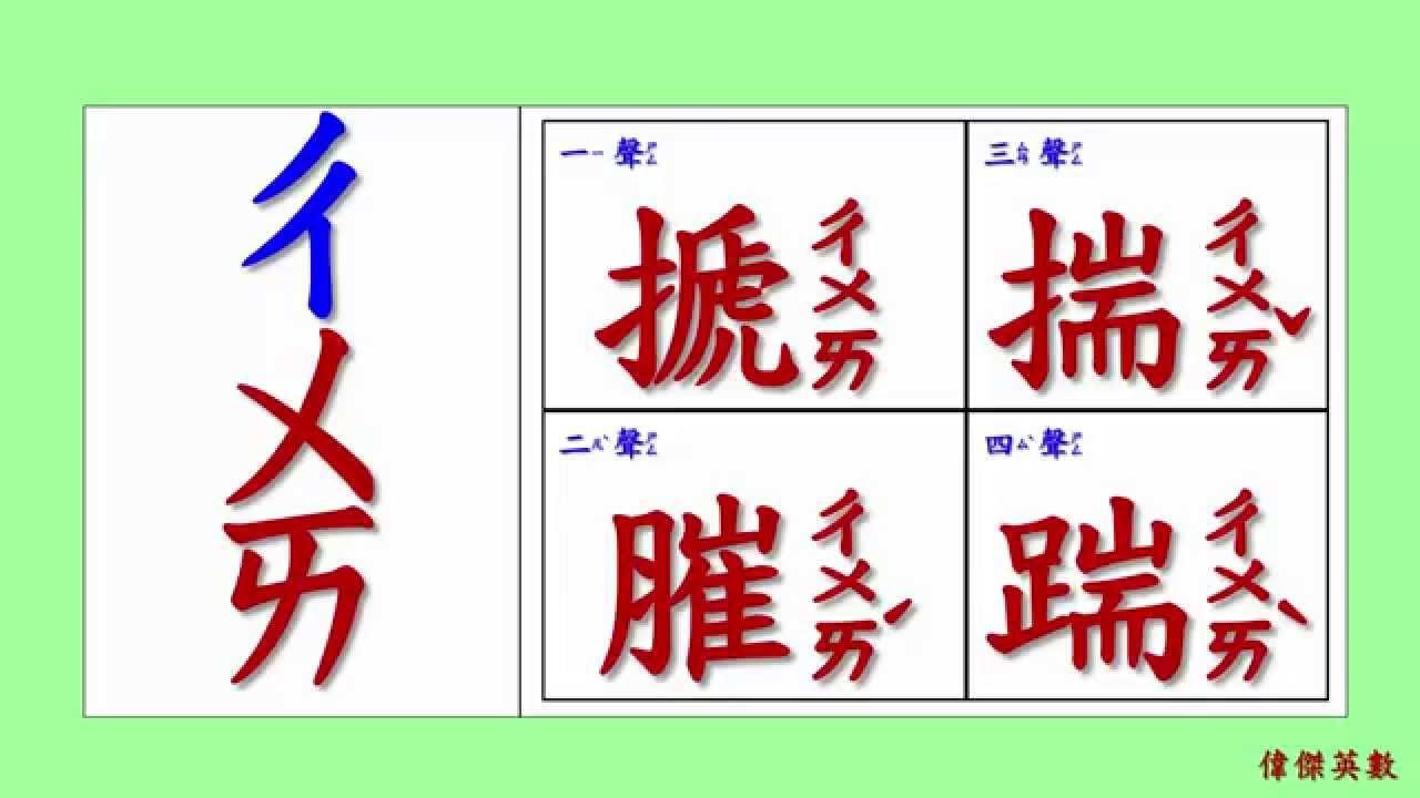 ㄅㄆㄇ 注音符號 拼音16 - ㄔ的四聲拼音與發音練習(Traditional Chinese Pinyin)