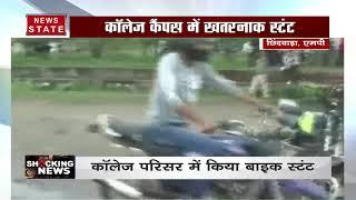Shocking News कॉलेज कैंपस में खतरनाक बाइक स्टंट वीडियो देखकर रह जाएंगे दंग