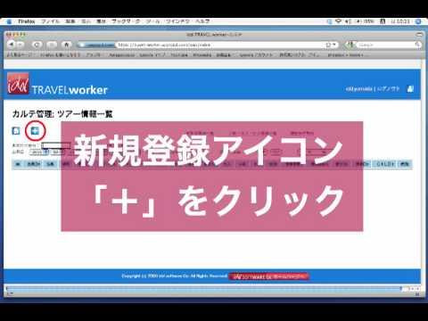 idd TRAVEL worker  予約カルテ新規登録(ツアー情報)