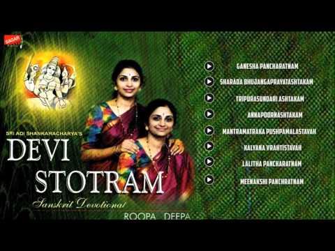 Sri Devi Stotram - Roopa, Deepa