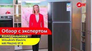 Видеообзор холодильника Mitsubishi Electric MR FR62HG ST R с экспертом «М.Видео»(Классический двухдверный холодильник Mitsubishi Electric MR-FR62HG-ST-R Подробнее ..., 2017-01-30T20:54:07.000Z)