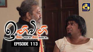 IGI BIGI Episode 113 || ඉඟිබිඟි  || 03rd JULY 2021 Thumbnail