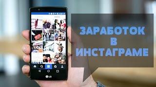 видео Биржи для заработка в инстаграм