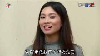【我是留台幫】第01集- 阮秋姮-越來‧越幸福〈越南〉