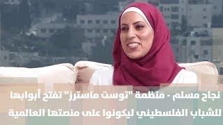 """نجاح مسلم - منظمة """"توست ماسترز"""" تفتح أبوابها للشباب الفلسطيني ليكونوا على منصتها العالمية"""