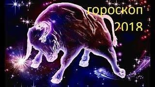 Гороскоп для Тельца на 2018 год Таро Телец 2018