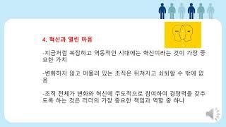 리더십 김성철 복지경영 패러다임    www.kpsw.…