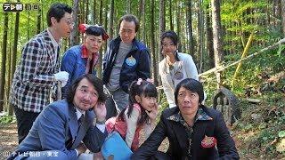 小学校時代の仲間たちとタイムカプセルを開けるため、帰郷した矢部(生...