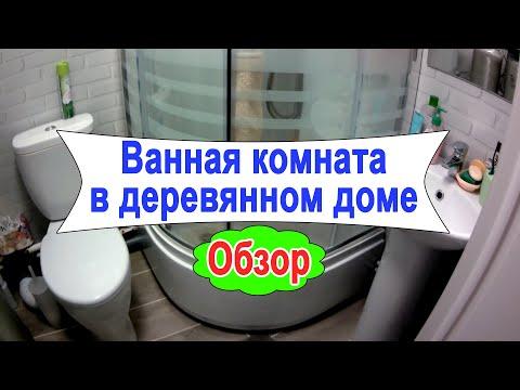 Ванная комната в деревянном доме. ОБЗОР