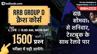9:30 AM - 12:00 PM | RRB Group D 2018 Crash Course Day 8 | रेलवे Group D GS, GA, Maths & Reasoning