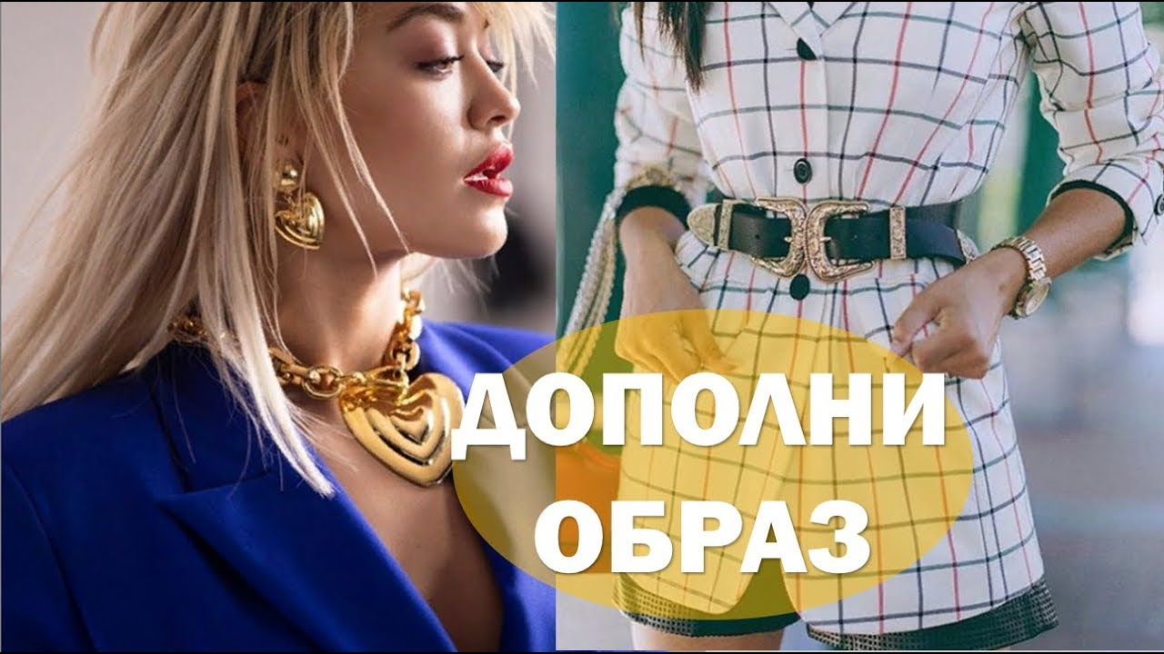 МОДНЫЕ УКРАШЕНИЯ АКСЕССУАРЫ 2019
