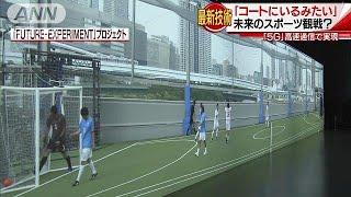 サッカー、ワールドカップの決勝を前に、東京・渋谷で最新技術を使って...