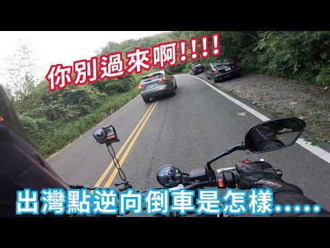 【】你別過來啊!! 三寶出灣點逆向倒車!! 想幫TRIDENT 660試煞車也不是這樣吧......